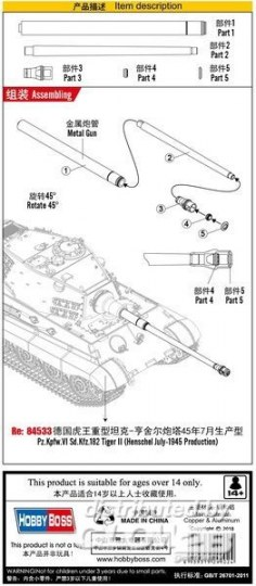 Hobby Boss - German Pz.Kpfw.VI Sd.Kfz.182 Tiger II Metal Gun Barrel f.Item 84531,84532,84533