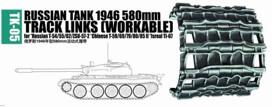 Trumpeter - Russian tank 1946 580mm for Russian T-54/55/62/ZSU-57-2, Chinese T-59/69/79/80/85II